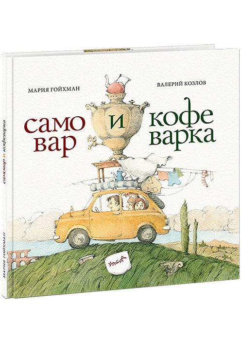 Самовар и кофеварка. 34 пары итальянских и русских пословиц (илл. Козлов В.)