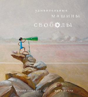Сондерс Кирли / Удивительные машины свободы