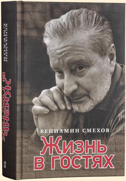 Смехов Вениамин / Жизнь в гостях