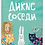 Thumbnail: Кестере Ульрика / Дикие соседи