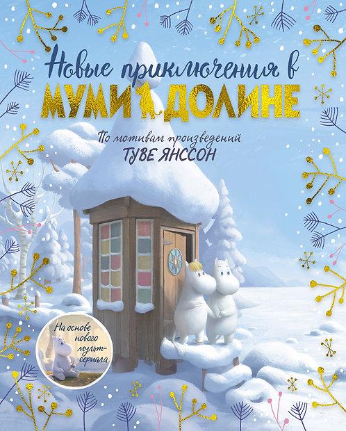 Ли Аманда / Новые приключения в Муми-долине. По мотивам произведений Туве Янссон