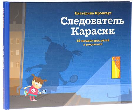 Кронгауз Екатерина / Следователь Карасик. 12 загадок для детей и родителей