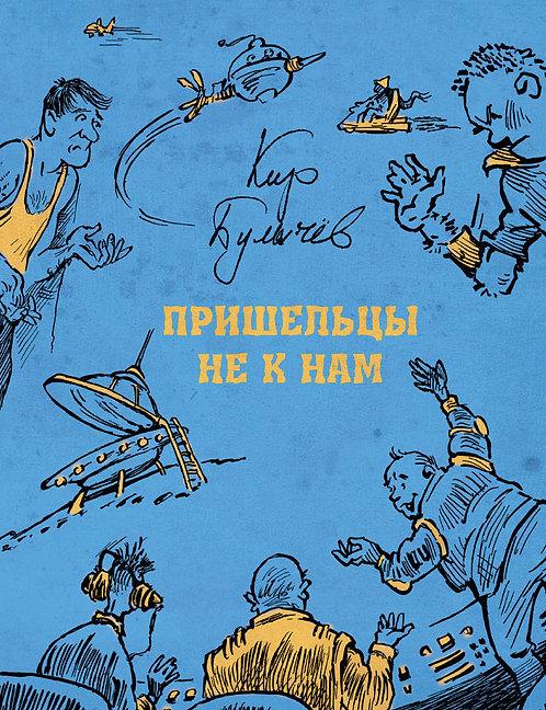 Булычев Кир / Пришельцы не к нам (илл. Минеев Виктор)