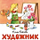 Thumbnail: Карпова Инна / Художник (илл. Лапшина Диана)