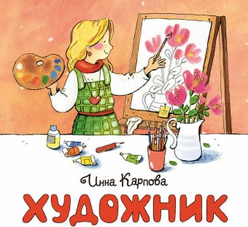 Карпова Инна / Художник (илл. Лапшина Диана)