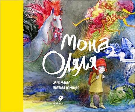 Малле Элен / Мона Оляля (илл. Помидор Варвара)