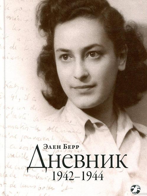 Берр Элен / Дневник. 1942–1944