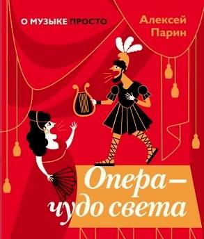 Парин А. / Опера — чудо света