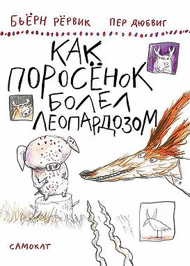 Рёрвик Бьёрн / Как Поросёнок болел леопардозом