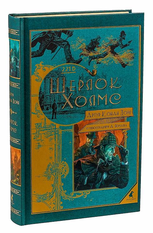 Конан Дойл Артур / Шерлок Холмс. Повести и рассказы