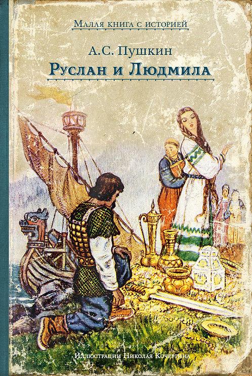 Пушкин Александр / Руслан и Людмила (илл. )