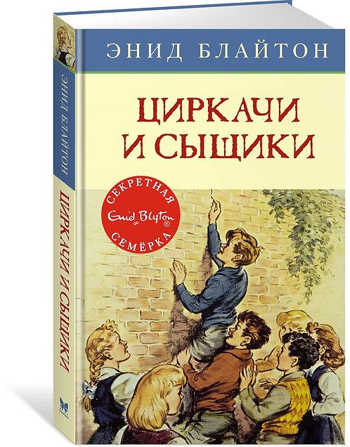 Блайтон Энид / Циркачи и сыщики. Кн.2 (илл. Брук Джордж)