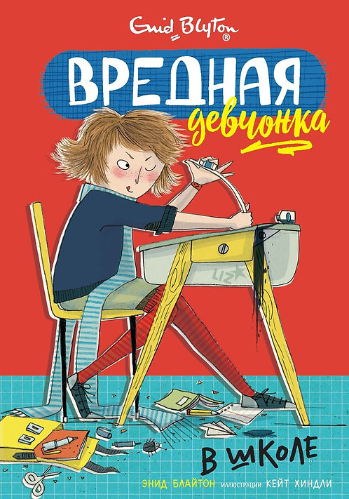 Блайтон Энид / Вредная девчонка в школе