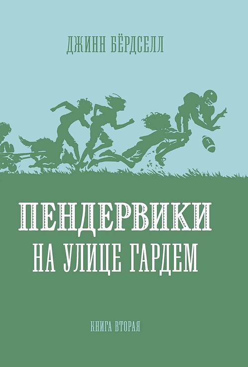 Бёрдселл Джинн / Пендервики (кн. 2) на улице Гардем