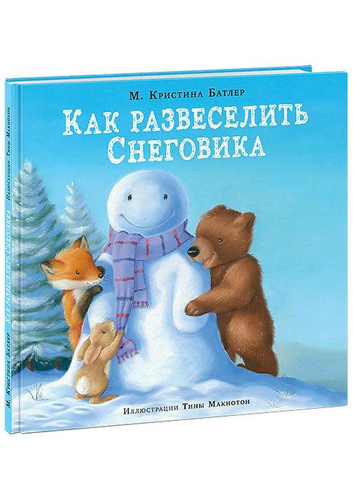 Батлер Кристина / Как развеселить Снеговика (илл. Макнотон Тина)