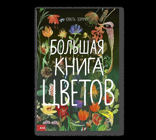 Зоммер Юваль / Большая книга цветов