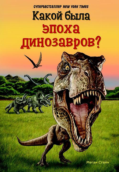 Стайн Меган / Какой была эпоха динозавров