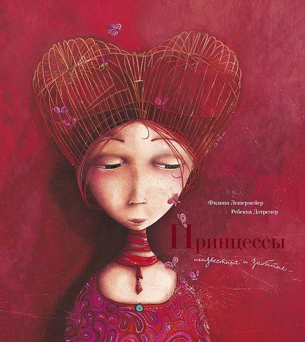 Лешермейер Филипп / Принцессы: неизвестные и забытые (илл. Дотример Ребекка)