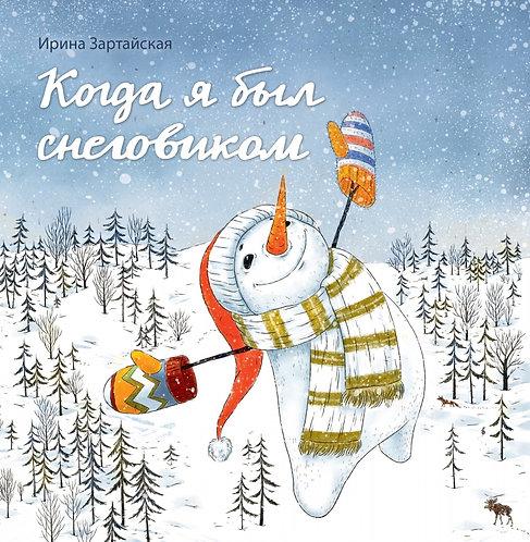 Зартайская Ирина / Когда я был снеговиком