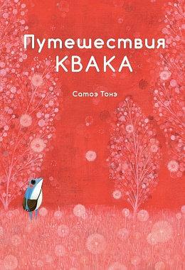 Тонэ Сатоэ / Путешествия Квака