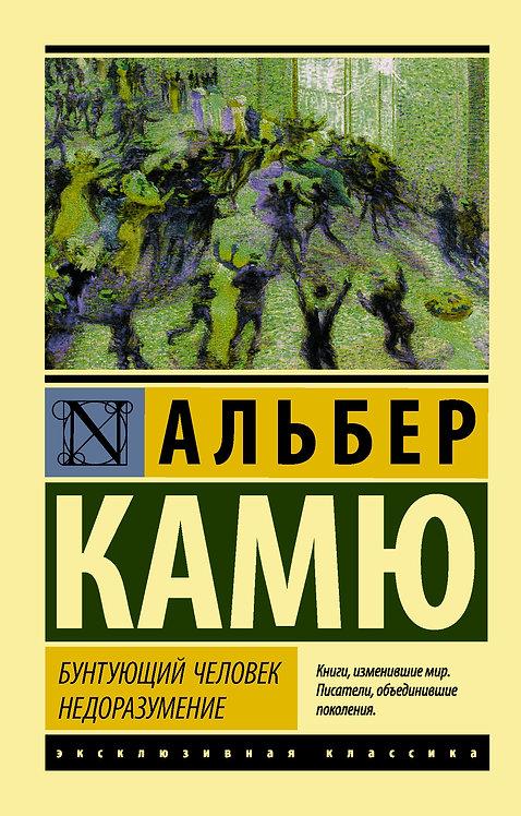 Камю Альбер / Бунтующий человек. Недоразумение