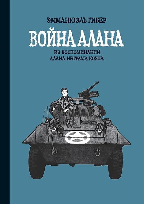 Гибер Эмманюэль / Война Алана