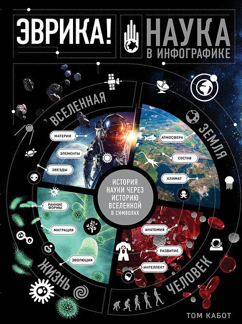 Кабот Том / Эврика! Наука в инфографике (История науки через историю вселенной…)