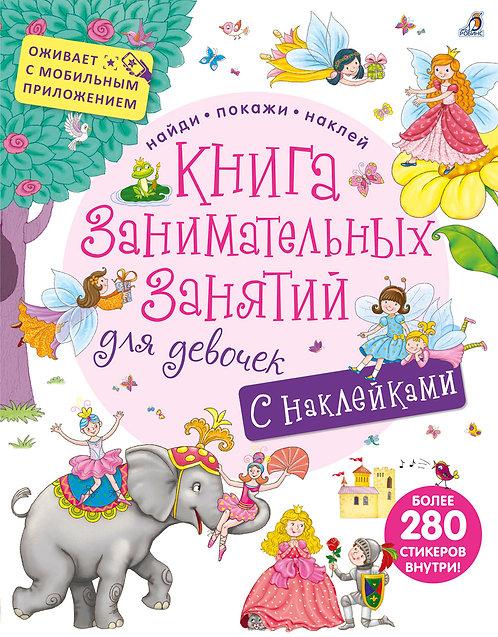 Книга занимательных занятий для девочек с дополнительной реальностью
