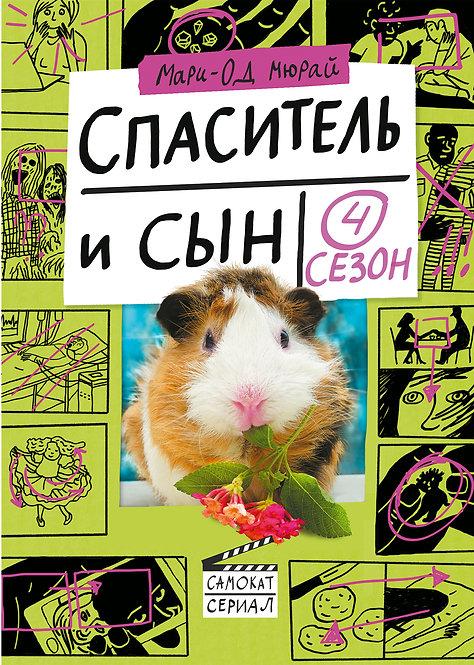 Мюрай Мари-Од / Спаситель и сын. Сезон 4
