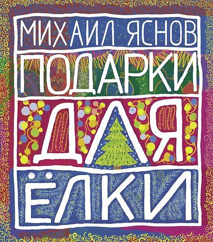 Яснов Михаил / Подарки для елки