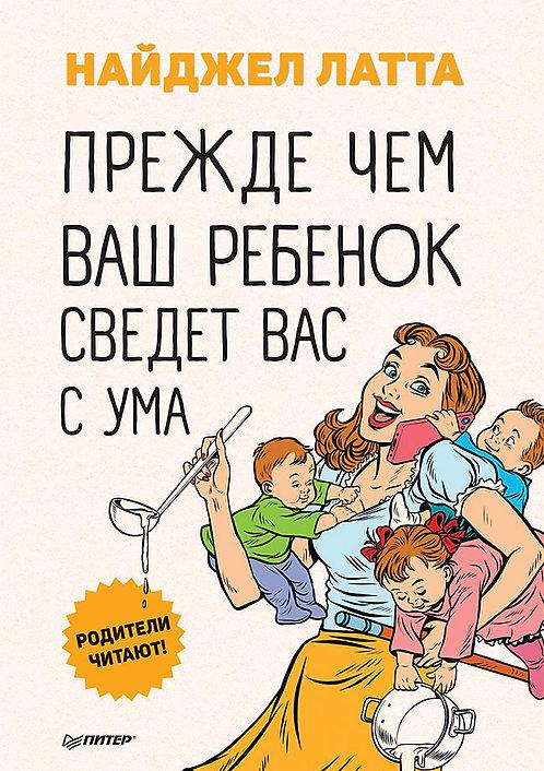 Латта Найджел / Прежде чем ваш ребенок сведёт вас с ума Родители читают!