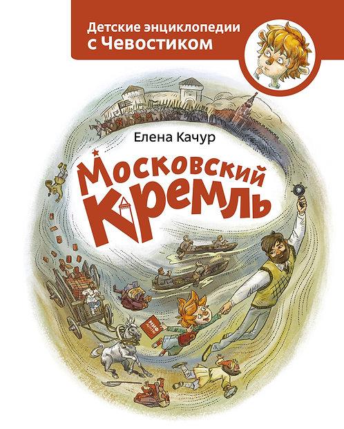 Качур Елена / Московский Кремль (илл. Балатенышева Анастасия)