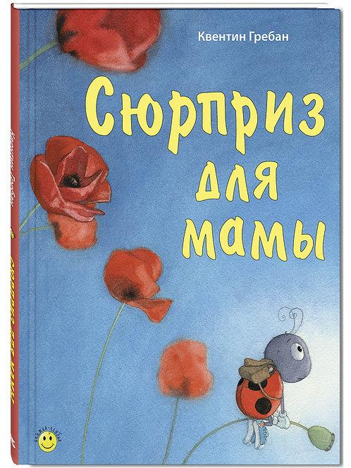 Гребан Квентин / Сюрприз для мамы (илл. автора)
