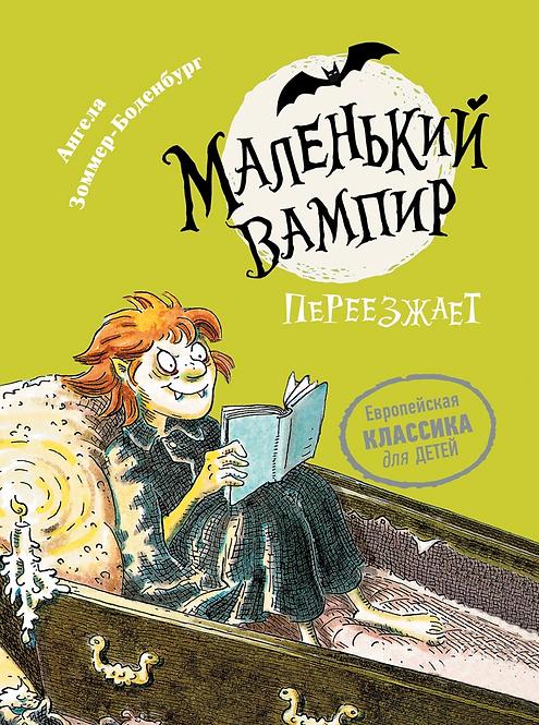 Зоммер-Боденбург Ангела / Маленький вампир (кн. 2) переезжает (илл. Глинке А.)