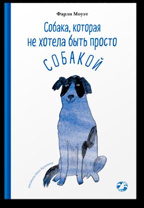 Моуэт Фарли / Собака, которая не хотела быть просто собакой