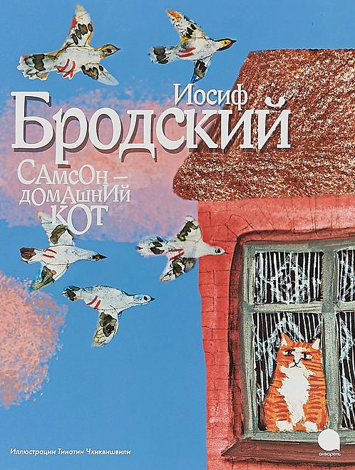 Бродский Иосиф Александрович / Самсон - домашний кот