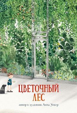 Уокер Анна / Цветочный лес