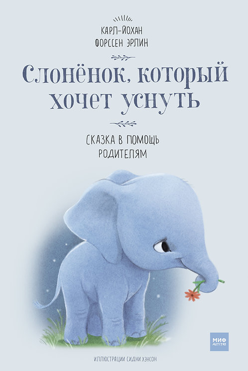 Эрлин Карл-Йохан / Слоненок, который хочет уснуть