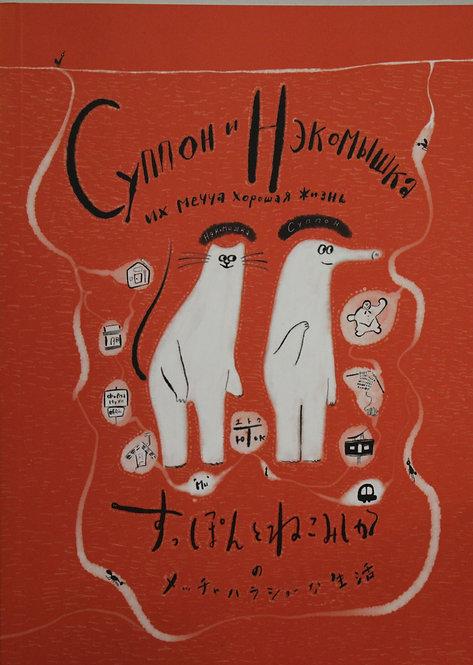 Исияма Ю. / Суппон и Нэкомышка, и их мечча хорошая жизнь