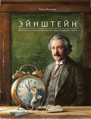 Кульманн Торбен / Эйнштейн