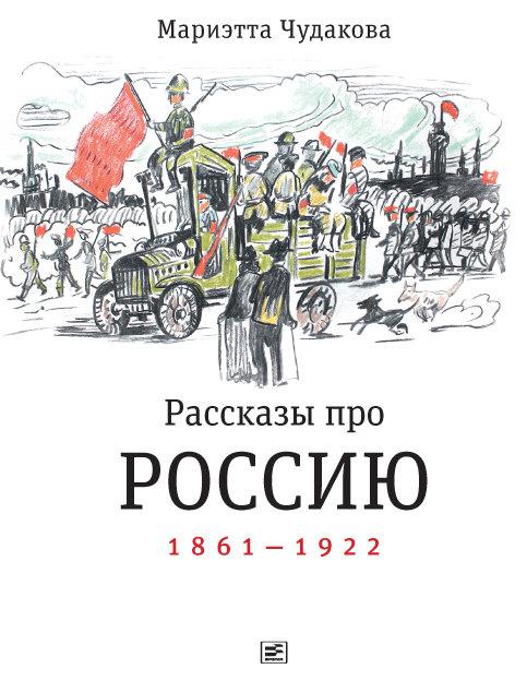 Чудакова Мариэтта / Рассказы про Россию. 1861-1922