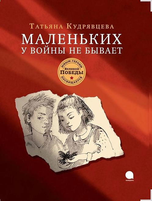 Татьяна Кудрявцева / Маленьких у войны не бывает