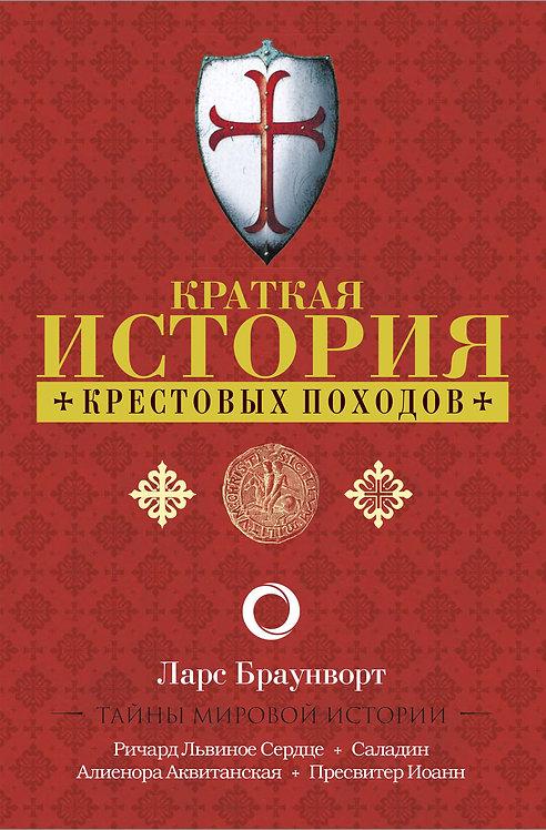 Браунворт Ларс / Краткая история крестовых походов