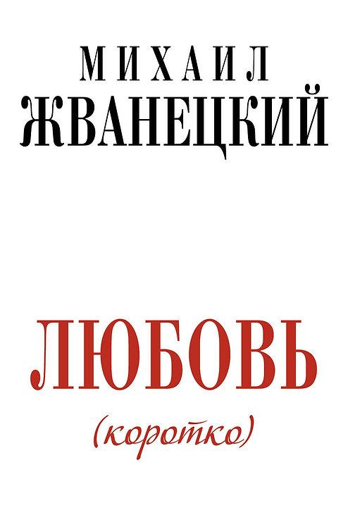 Жванецкий Михаил / Любовь коротко