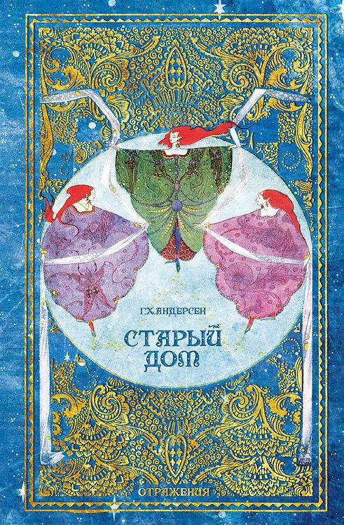 Андерсен Ханс Кристиан / Старый дом (илл. Кларк Гарри)