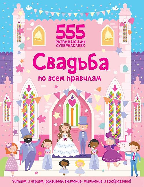 Свадьба по всем правилам. 555 развивающих супернаклеек (илл. Эллис Лорен)
