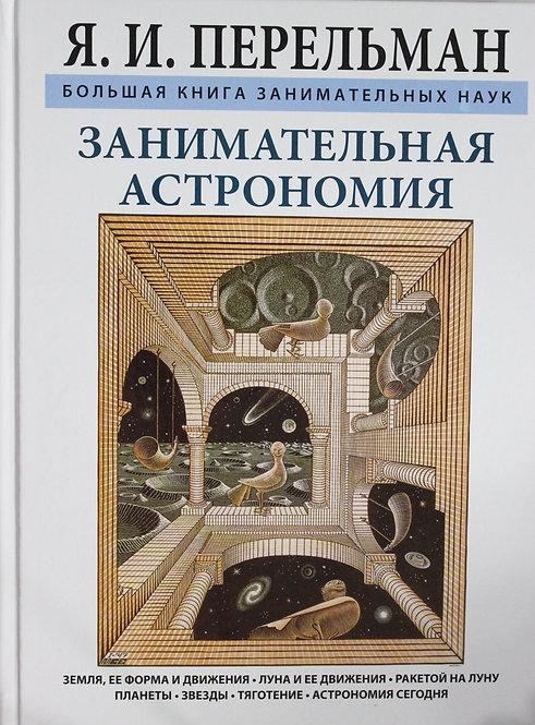 Яков Перельман / Занимательная астрономия. Земля, ее форма и движения. Луна и…