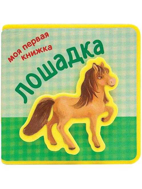 Моя первая книжка. Лошадка