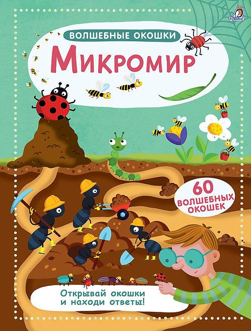 Микромир. 60 волшебных окошек