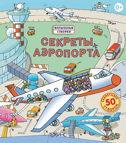 Секреты аэропорта. 50 волшебных створок